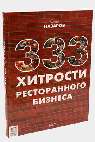 333 ХИТРОСТИ РЕСТОРАННОГО БИЗНЕСА СКАЧАТЬ БЕСПЛАТНО